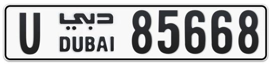 U 85668 - Plate numbers for sale in Dubai