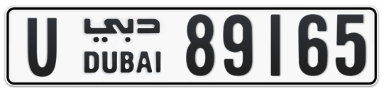U 89165 - Plate numbers for sale in Dubai