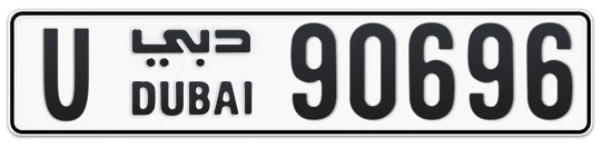 U 90696 - Plate numbers for sale in Dubai