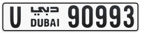 U 90993 - Plate numbers for sale in Dubai