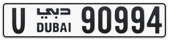 U 90994 - Plate numbers for sale in Dubai