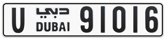 U 91016 - Plate numbers for sale in Dubai