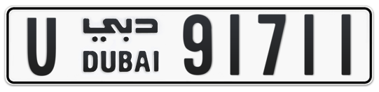 U 91711 - Plate numbers for sale in Dubai