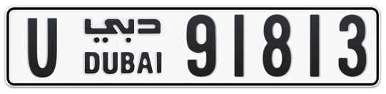 U 91813 - Plate numbers for sale in Dubai
