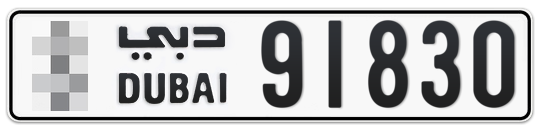 * 91830 - Plate numbers for sale in Dubai
