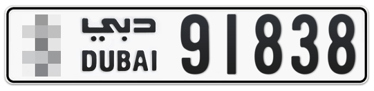 * 91838 - Plate numbers for sale in Dubai