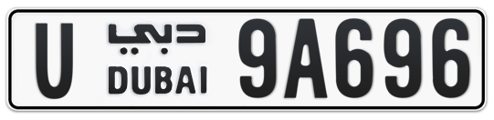 U 9A696 - Plate numbers for sale in Dubai