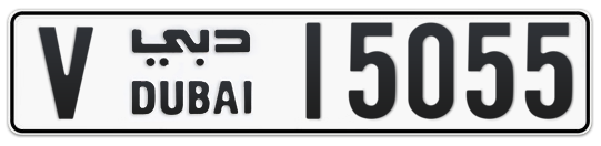 V 15055 - Plate numbers for sale in Dubai