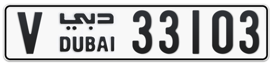 V 33103 - Plate numbers for sale in Dubai