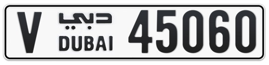 V 45060 - Plate numbers for sale in Dubai