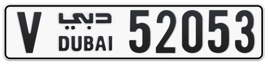 V 52053 - Plate numbers for sale in Dubai