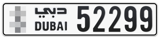 * 52299 - Plate numbers for sale in Dubai