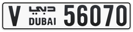 V 56070 - Plate numbers for sale in Dubai