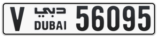 V 56095 - Plate numbers for sale in Dubai