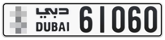 * 61060 - Plate numbers for sale in Dubai