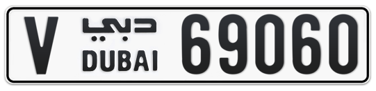 V 69060 - Plate numbers for sale in Dubai