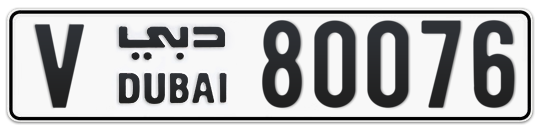 V 80076 - Plate numbers for sale in Dubai