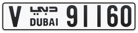 V 91160 - Plate numbers for sale in Dubai