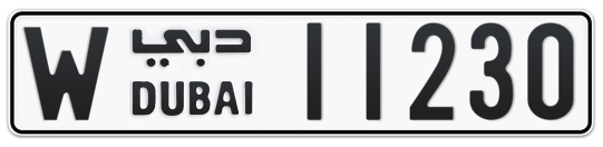 W 11230 - Plate numbers for sale in Dubai