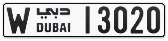 W 13020 - Plate numbers for sale in Dubai