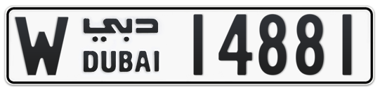 W 14881 - Plate numbers for sale in Dubai
