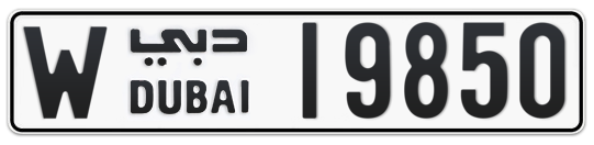 W 19850 - Plate numbers for sale in Dubai