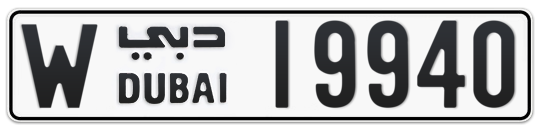 W 19940 - Plate numbers for sale in Dubai