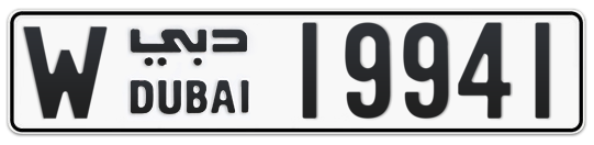 W 19941 - Plate numbers for sale in Dubai