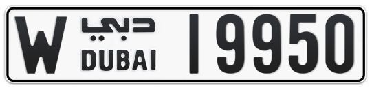 W 19950 - Plate numbers for sale in Dubai
