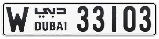 W 33103 - Plate numbers for sale in Dubai