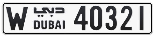 W 40321 - Plate numbers for sale in Dubai