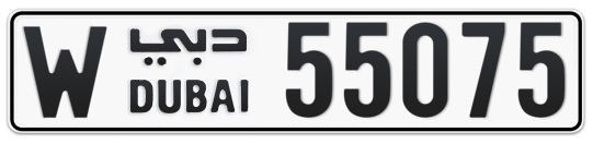W 55075 - Plate numbers for sale in Dubai
