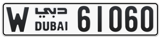 W 61060 - Plate numbers for sale in Dubai