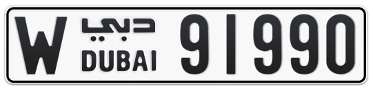 W 91990 - Plate numbers for sale in Dubai