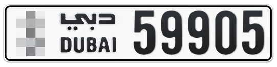 * 59905 - Plate numbers for sale in Dubai