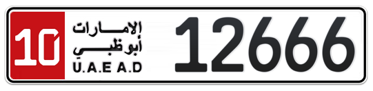 10 12666 - Plate numbers for sale in Abu Dhabi