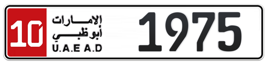 10 1975 - Plate numbers for sale in Abu Dhabi
