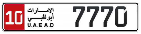 10 7770 - Plate numbers for sale in Abu Dhabi