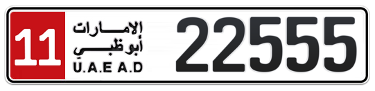 11 22555 - Plate numbers for sale in Abu Dhabi