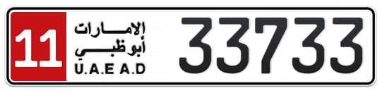 11 33733 - Plate numbers for sale in Abu Dhabi
