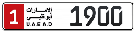 1 1900 - Plate numbers for sale in Abu Dhabi