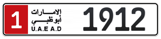 1 1912 - Plate numbers for sale in Abu Dhabi