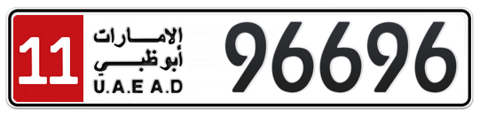 11 96696 - Plate numbers for sale in Abu Dhabi
