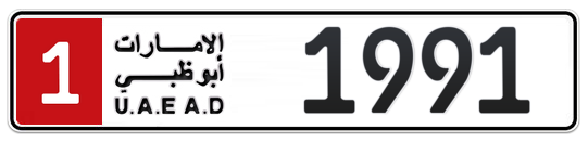 1 1991 - Plate numbers for sale in Abu Dhabi