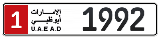 1 1992 - Plate numbers for sale in Abu Dhabi