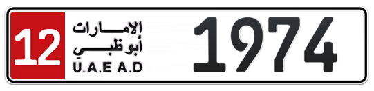 12 1974 - Plate numbers for sale in Abu Dhabi