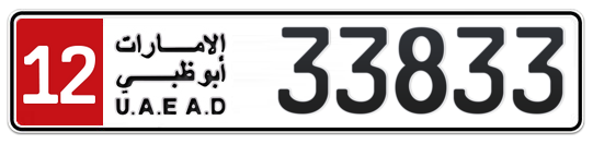 12 33833 - Plate numbers for sale in Abu Dhabi