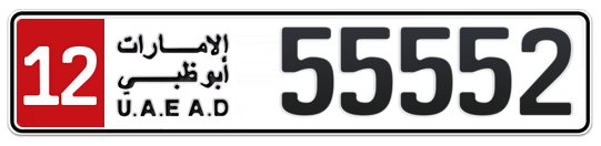 12 55552 - Plate numbers for sale in Abu Dhabi