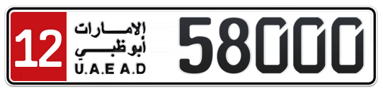 12 58000 - Plate numbers for sale in Abu Dhabi