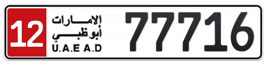 Abu Dhabi Plate number 12 77716 for sale on Numbers.ae